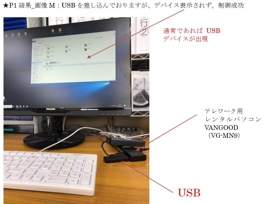 USB制御成功