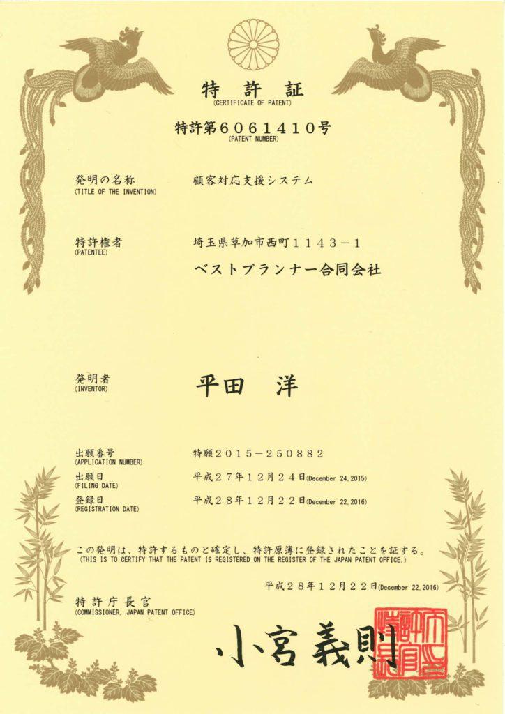 サンクターがビジネスモデル特許認定