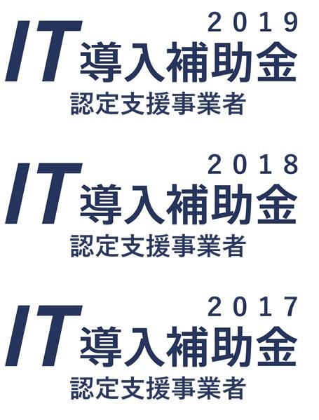 埼玉のIT導入補助金の認定支援事業者
