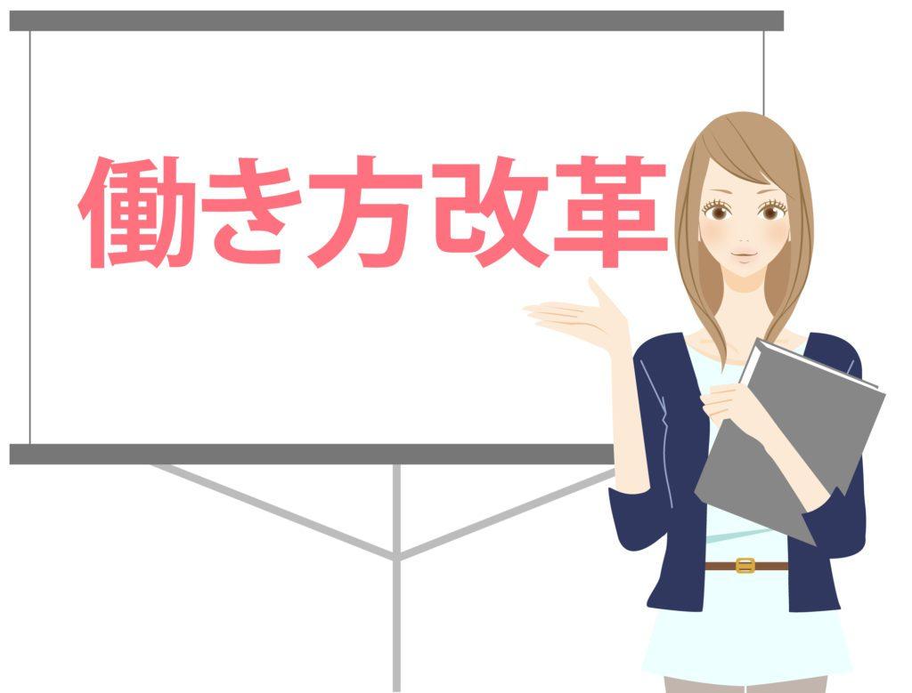 働き方改革は埼玉のベストプランナー
