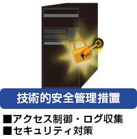 サーバーの技術的安全管理措置