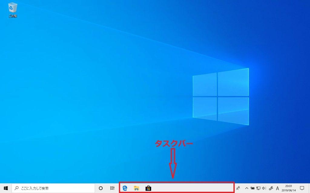 windows10のタスクバーを活用してパソコン作業の業務効率化
