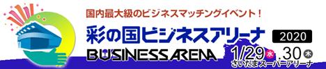 【出展決定】彩の国ビジネスアリーナ2020