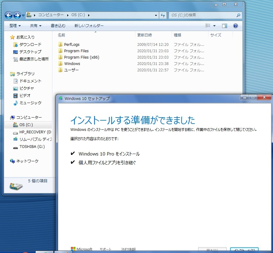 hp_infineon_tpm_professional_package削除。Windows10インストール