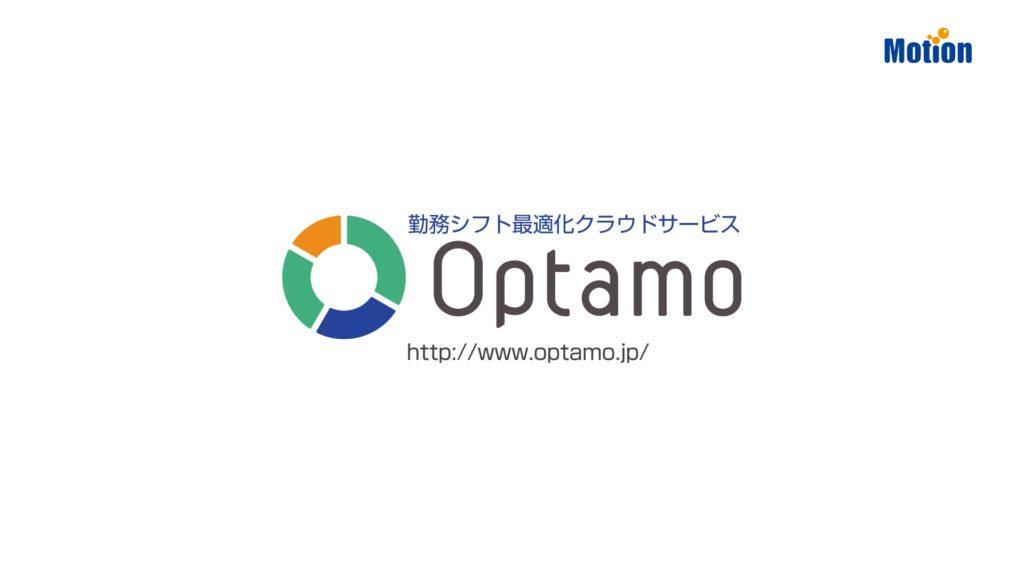 人材配置のITツールはOptamo(オプタモ)