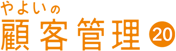 顧客対応・販売支援IT補助金ツールはやよいの顧客管理