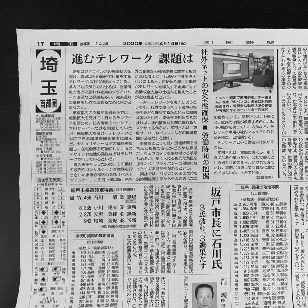 20200414朝日新聞ベステレワーク掲載