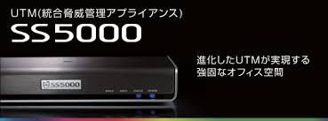 UTM(統合脅威管理アプライアンス)SS5000<製品・システム情報 ...