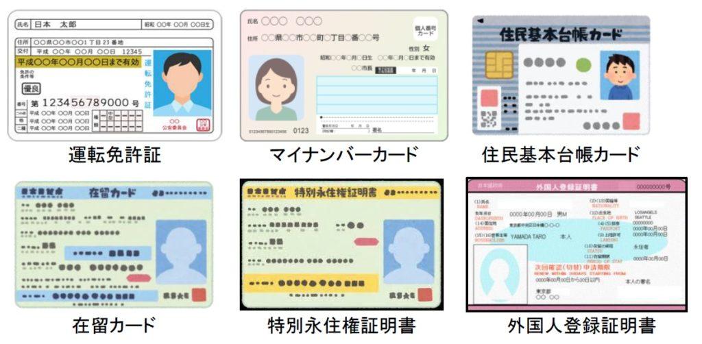 持続化給付金の申請方法と計算フォーマット_身分証明書