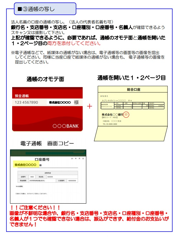 持続化給付金の申請方法と計算フォーマット_通帳の写し