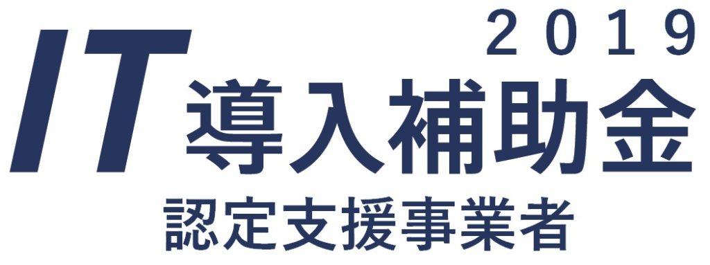 2019IT導入補助金_認定支援事業者
