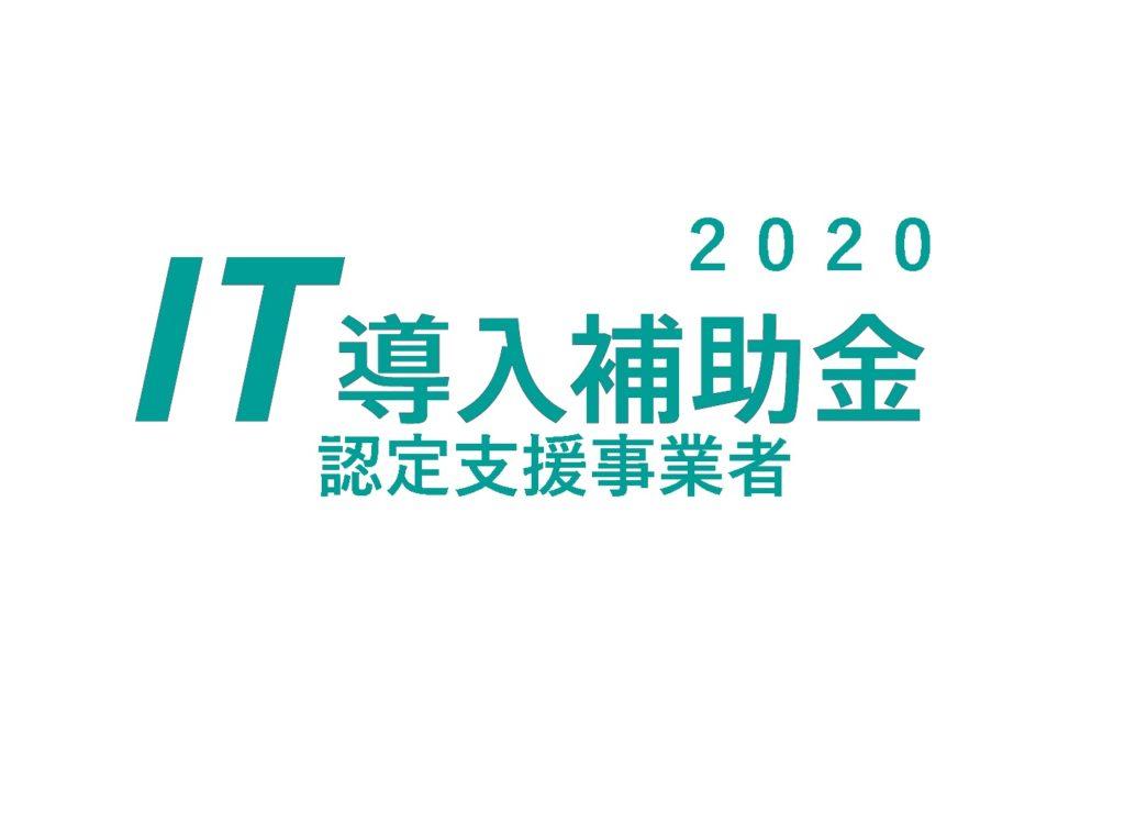 IT導入補助金2020_認定支援事業者