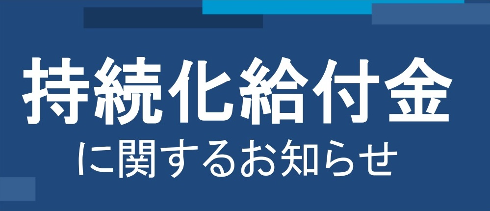 持続化給付金の申請方法と計算フォーマット_お知らせ
