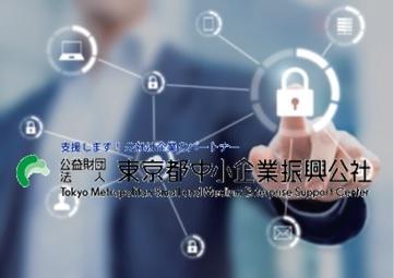 東京都中小企業振興公社サイバーセキュリィティ対策促進助成金