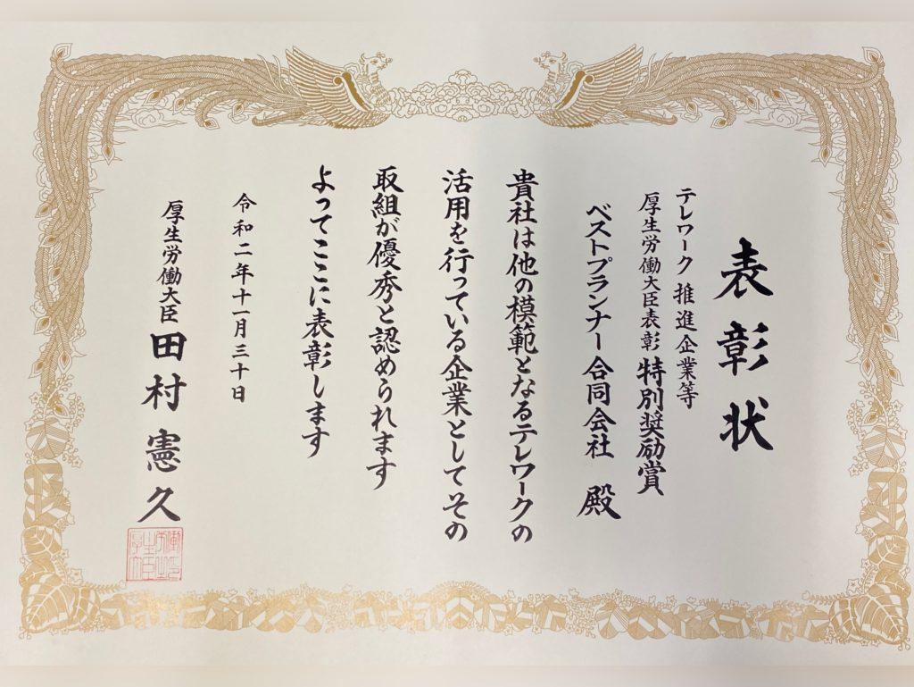 ベストプランナーテレワーク賞の表彰状
