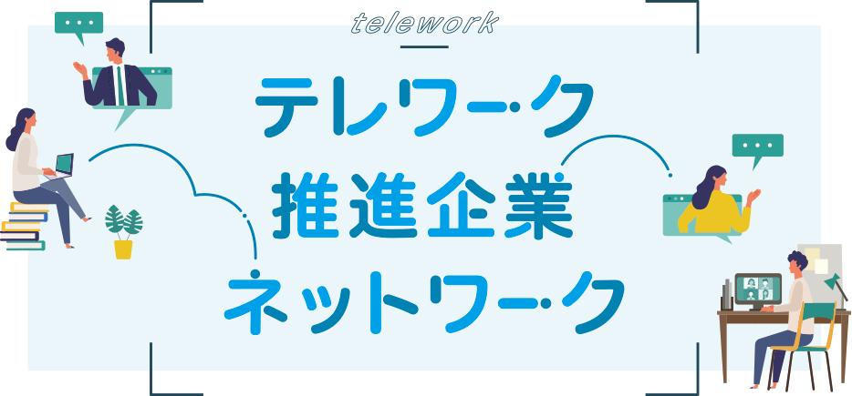 テレワーク推進企業ネットワーク