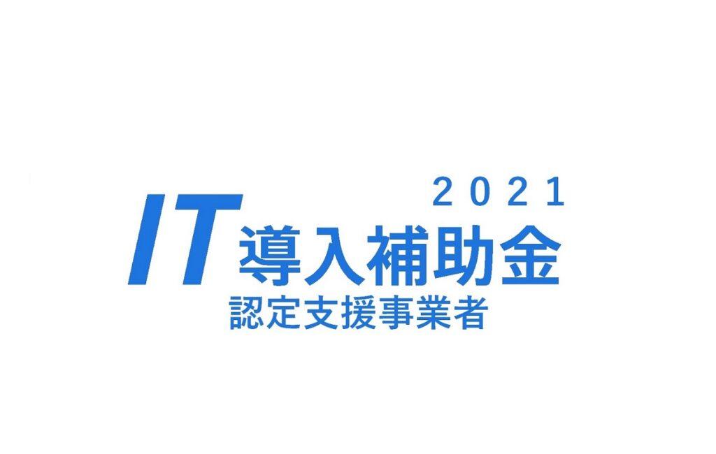 2021年IT導入支援事業者