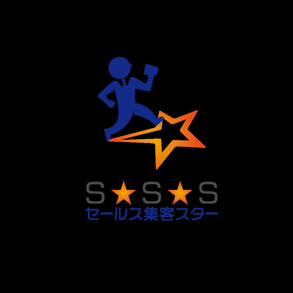 S★S★S(セールス集客スター)