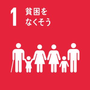 SDGs17のゴール_1
