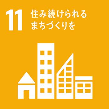 SDGs17のゴール_11