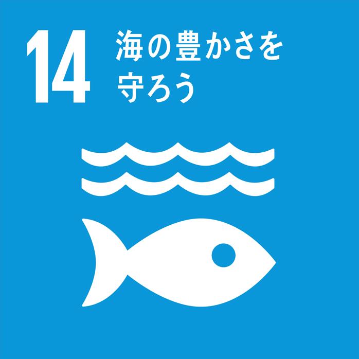 SDGs17のゴール_14