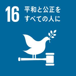 SDGs17のゴール_16