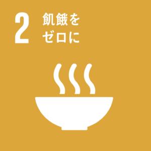 SDGs17のゴール_2