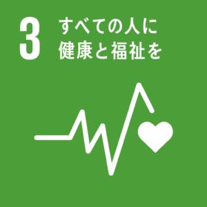 SDGs17のゴール_3