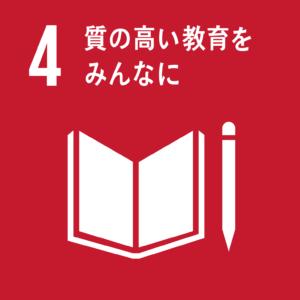 SDGs17のゴール_4