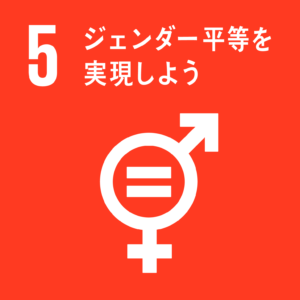 SDGs17のゴール_5