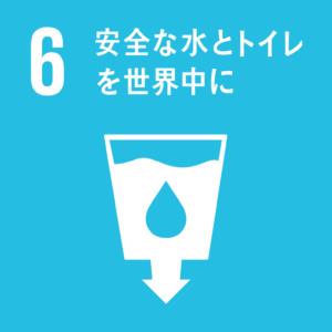 SDGs17のゴール_6