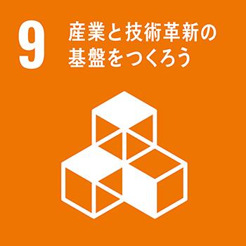 SDGs17のゴール_9