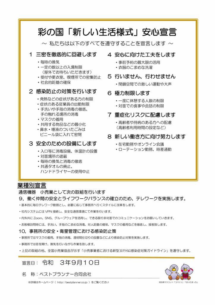 ベストプランナー合同会社_彩の国「新しい生活様式」安心宣言